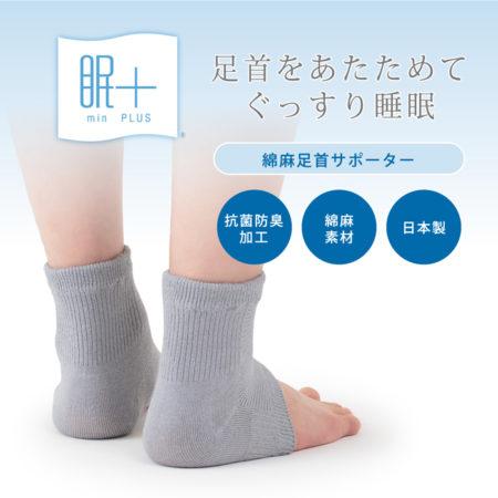 【眠+(ミンプラス)】 綿綿麻足首サポーター 商品画像