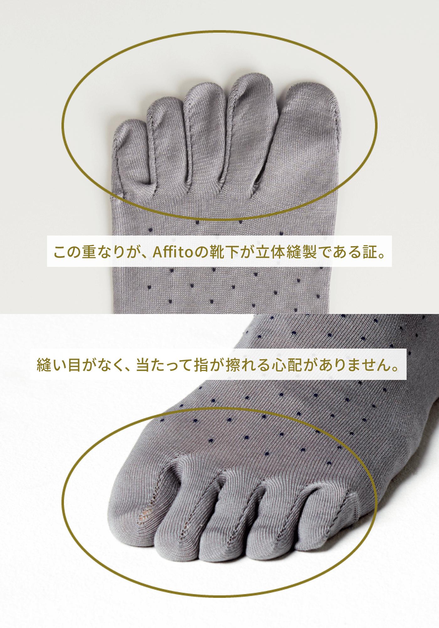 Affito 丸編み五本指ソックス